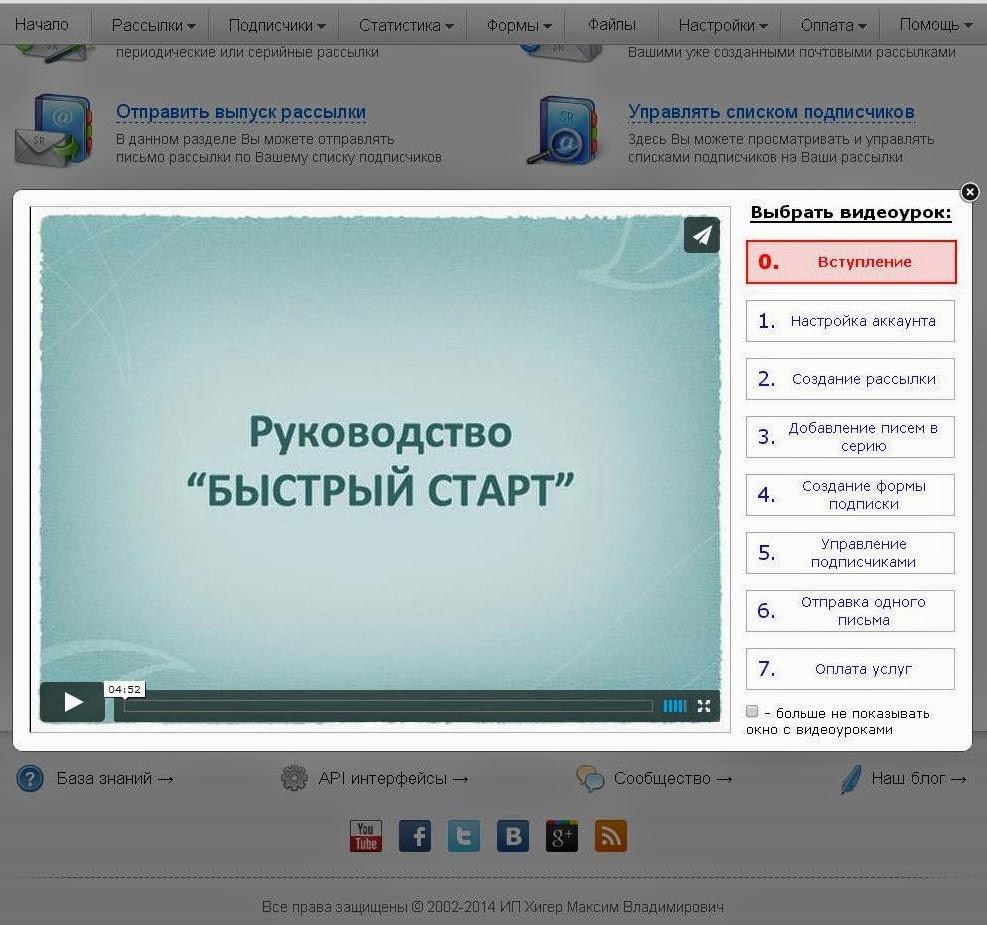 http://naputikuspehu.blogspot.com/2014/04/zachem-nuzhna-sobstvennaya-rassyilka.html