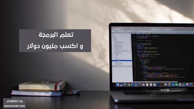 تعلم البرمجة - صورة حاسوب