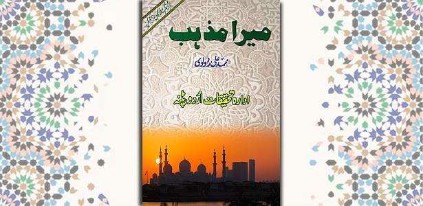mera-mazhab-muhammad-ali-rudaulwi