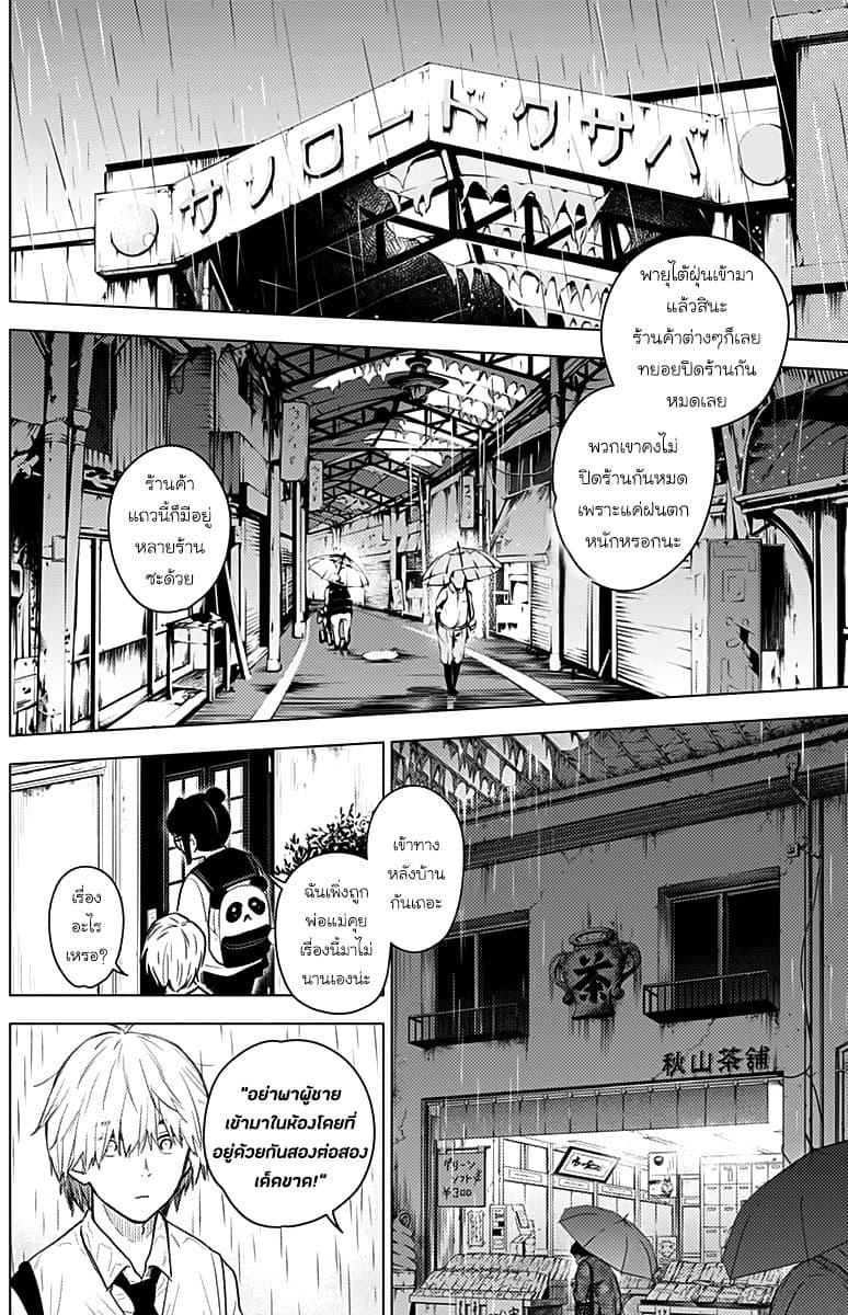 อ่านการ์ตูน Shounen no Abyss ตอนที่ 5 หน้าที่ 12