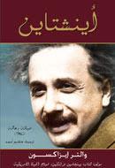 كتاب أينشتاين حياته وعالمه