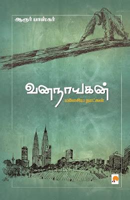Image result for வனநாயகன் - மலேசிய நாட்கள்