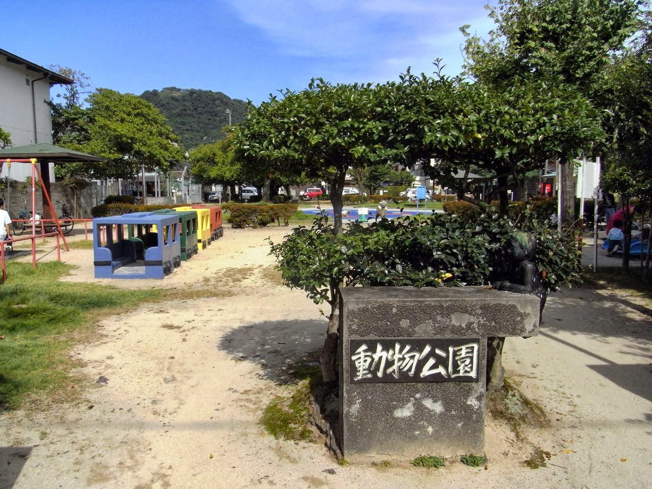 546/1000 真教寺公園(鳥取県鳥...