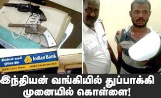 IndianBank Adyar Bank Robberry