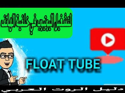 طريقة تشغيل فيديوهات اليوتيوب في خلفية الهاتف عبر تطبيقين OGYOUTUBE و FLOATING TUBE