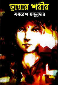 Chayar Shareer by Samaresh Majumdar ebook