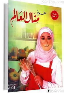 كتب طبخ : تحميل كتاب طبخ منال العالم PDF