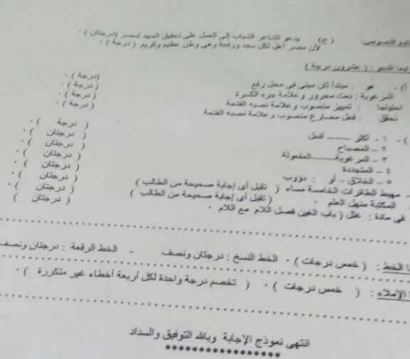 اجابة امتحان اللغة العربية محافظة القاهرة للصف الثالث الاعدادى الترم الثاني 2017