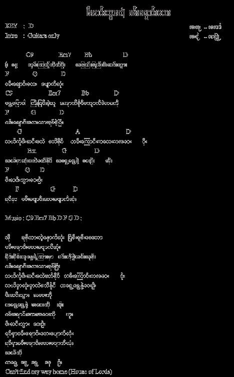 Lay Phyu Bob (5)
