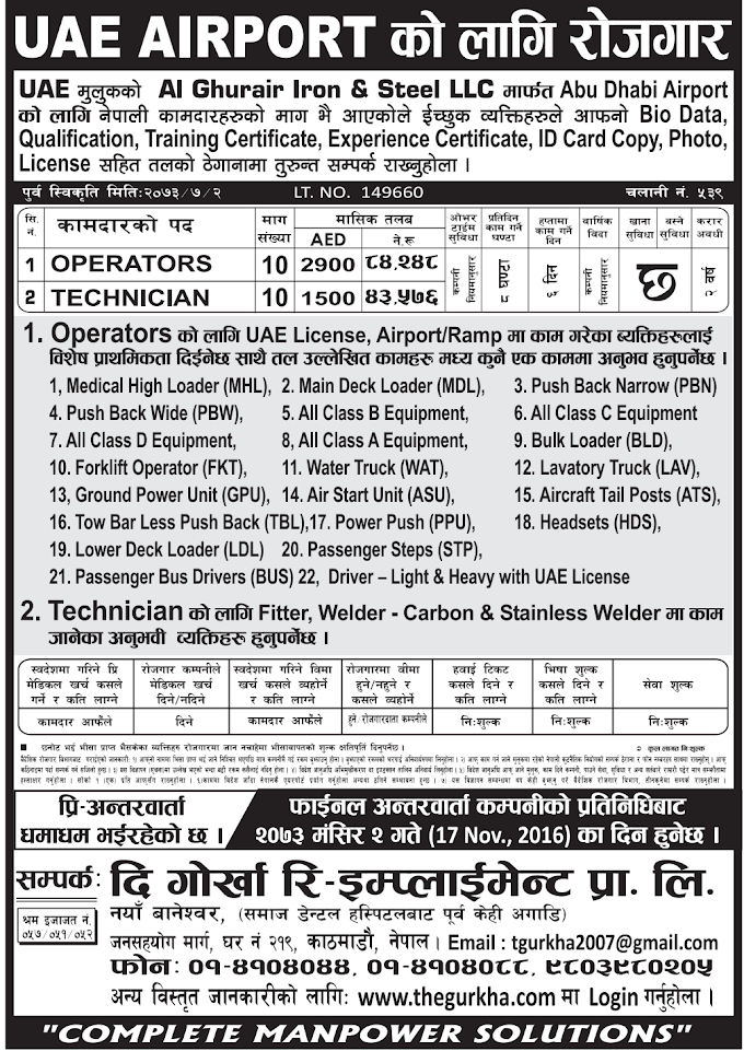 FREE VISA, FREE TICKET Jobs For Nepali In U.A.E. Salary- Rs.84,348/