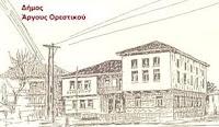 20 προσλήψεις εποχικών στο Δήμο Αργους Ορεστικού