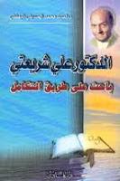 تحميل كتاب الدكتور علي شريعتي، باحث على طريق التكامل ـ السيد محمد الحسيني البهشتي
