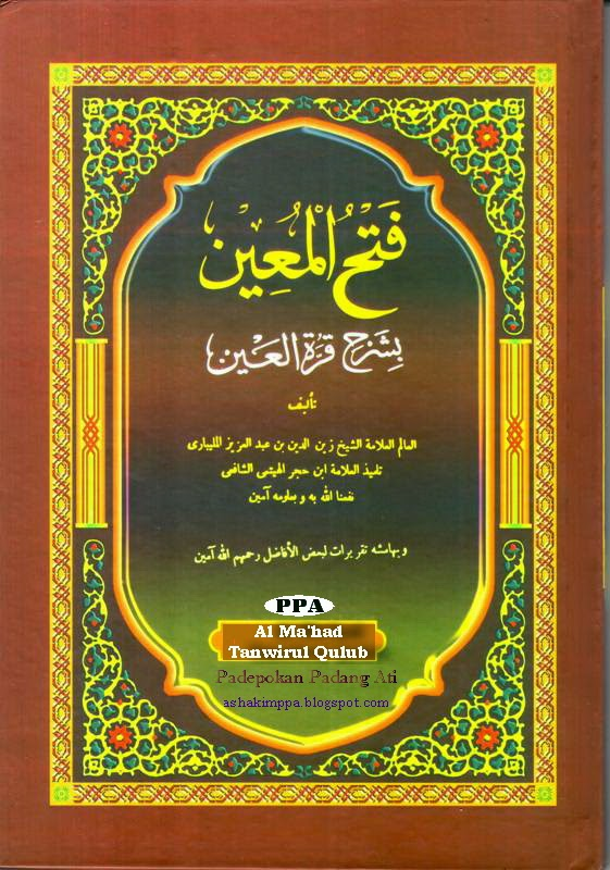 Fathul Muin Ebook Download