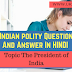 Indian polity Question And Answer In HINDI - Topic The President of India