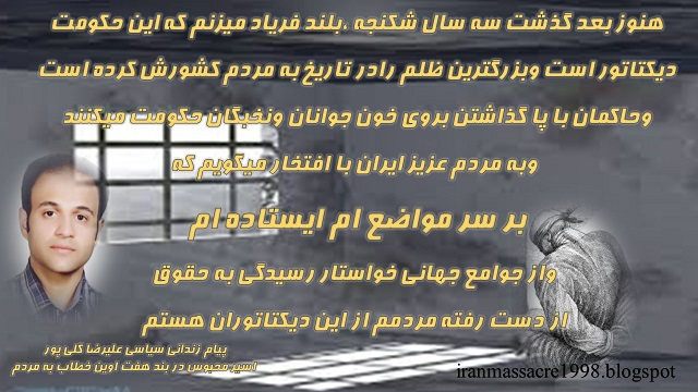 زندانی سیاسی  علیرضا گلیپور