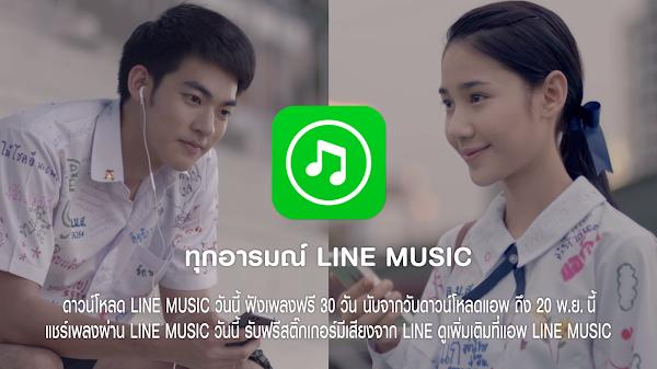 LINE MUSIC TH