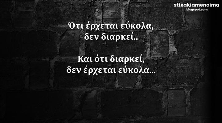 Ότι έρχεται εύκολα, δεν διαρκεί.. Και ότι διαρκεί, δεν έρχεται εύκολα...