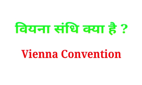वियना संधि ( Vienna Convention ) क्या है ? | Point Wise Information Exam Point Of View | PCS & UPSC Examinations |