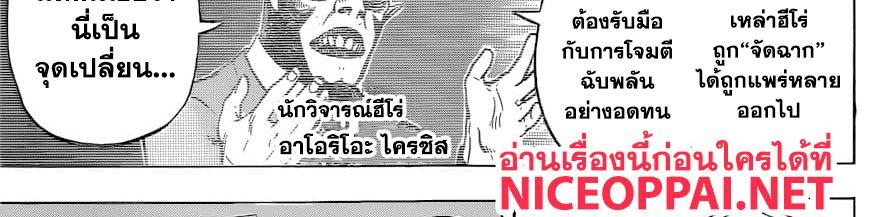 อ่านการ์ตูน Boku no Hero Academia ตอนที่ 241 หน้าที่ 43
