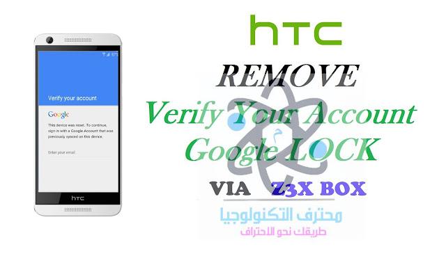حصريا طريقة تخطي حساب جوجل لاجهزة Htc باستخدام بوكس Z3x