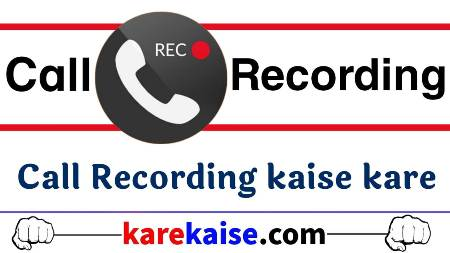 android-mobile-ki-call-recording-kaise-kare