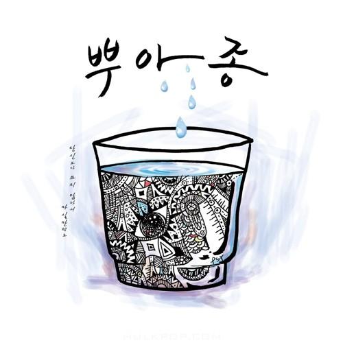KIM KIMI, Spacebar – 뿌아종 – EP