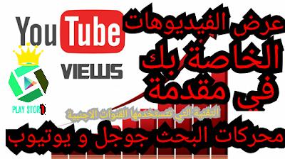 طريقة عرض مقاطع الفيديو في مقدمة الصفحات على يوتيوب و جوجل، ستؤدي الى زيادة حدة المنافسة بين القنوات
