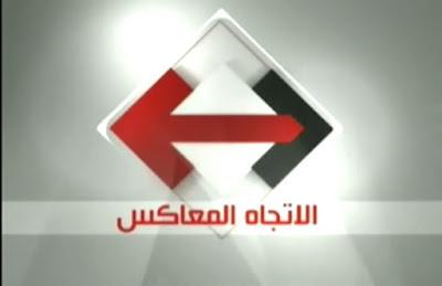 قناة الجزيرة برنامج الإتجاة المعاكس