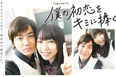 I Give My First Love to You [Live Action] Episode 1 - 3 Subtitle Indonesia