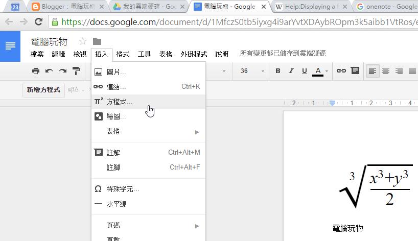 用 Google docs 寫數學公式!就像 word 插入方程式   T客邦