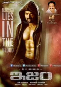 Ism (2016) Telugu DVDScr 700MB