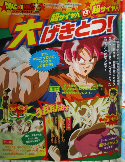 Dragon Ball Super episode 114 Saikyō Jump Preview, New Promo