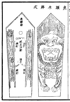 Ming Chinese rocket shield