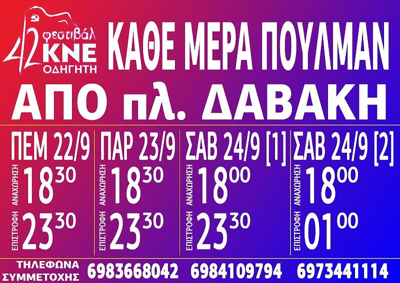 42ο ΦΕΣΤΙΒΑΛ ΚΝΕ - «ΟΔΗΓΗΤΗ»: Ξεκινούν την Πέμπτη οι κεντρικές εκδηλώσεις στην Αθήνα - Πούλμαν κάθε μέρα από την πλ. Δαβάκη