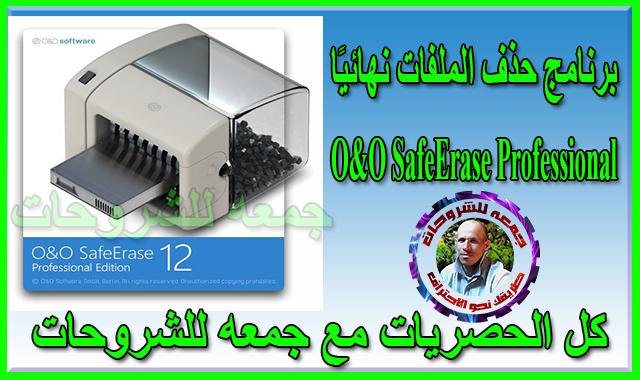برنامج حذف الملفات نهائيًا  O&O SafeErase Professional v12.12 Build 234