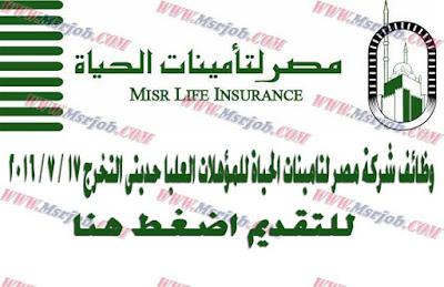 شركة مصر لتامينات الحياة 2016