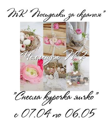 http://posidelkizascrapom.blogspot.ru/2016/04/2.html