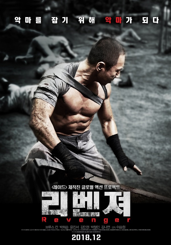 Sinopsis Revenger / Ribenjeo / 리벤져 (2018) - Film Korea