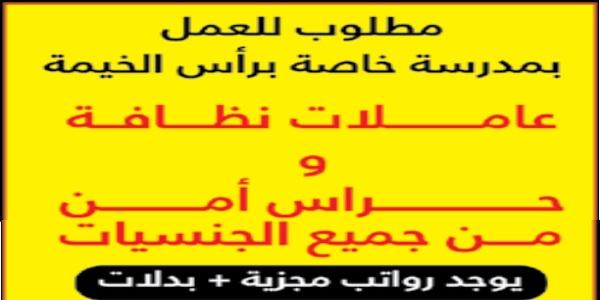 مدرسة خاصة في رأس الخيمة بالامارات تطلب عاملات نظافه + حراس امن من جميع الجنسيات برواتب مجزية