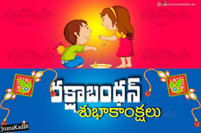 brothe and sister hd wallpapers with rakshabandhan greetings, happy rakshabandhan quotes hd wallpapers