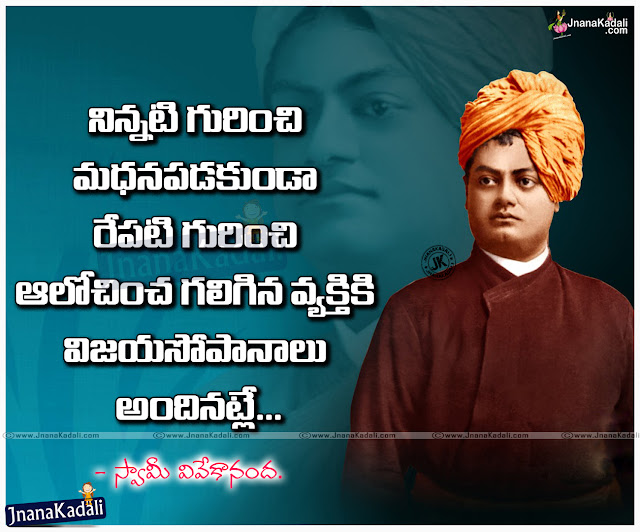 Telugu Manchi maatalu Images-Nice Telugu Inspiring Life Quotations with Nice Images-Awesome Telugu Motivational Messages Online-Life Pictures In Telugu Languages-Fresh Morning Telugu Messages Online-Good Telugu Inspiring Messages And Quotes Pictures-Here Is A Today Inspiring Telugu Quotations with Nice Messages-Good Heart Inspiring Life Quotations Quotes-Images In Telugu Language.