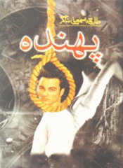 Phanda by Tariq Ismail Sagar pdf free download