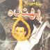 Phanda by Tariq Ismail Sagar pdf free download