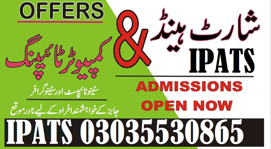 Shorthand Professional Course Khanpur