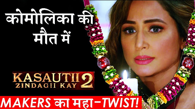 Big Twist : Suicide Murder Reunion upcoming High Points in Anurag Prerna's life in KZK 2