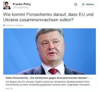 Немецкая оппозиция о Порошенко