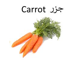 جزر : كاروت - Carrot