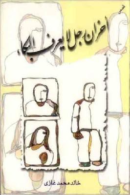 أحزان رجل لا يعرف البكاء - قصص pdf