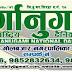 """भारतीय कुखुरा र अण्डा अवैध रूपमा नेपाल भित्रि""""दै"""