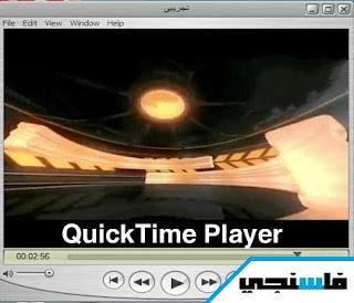 صورة من داخل برنامج كويك تايم بلاير QuickTime